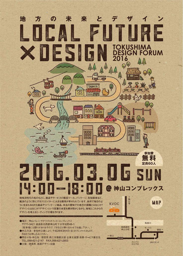 徳島デザインフォーラムの開催について | 徳島県