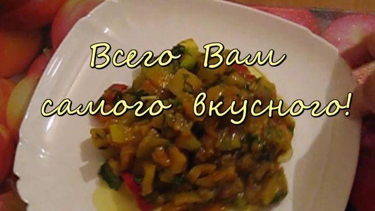 Тушеные   осенние  овощи  с  карри   № 223
