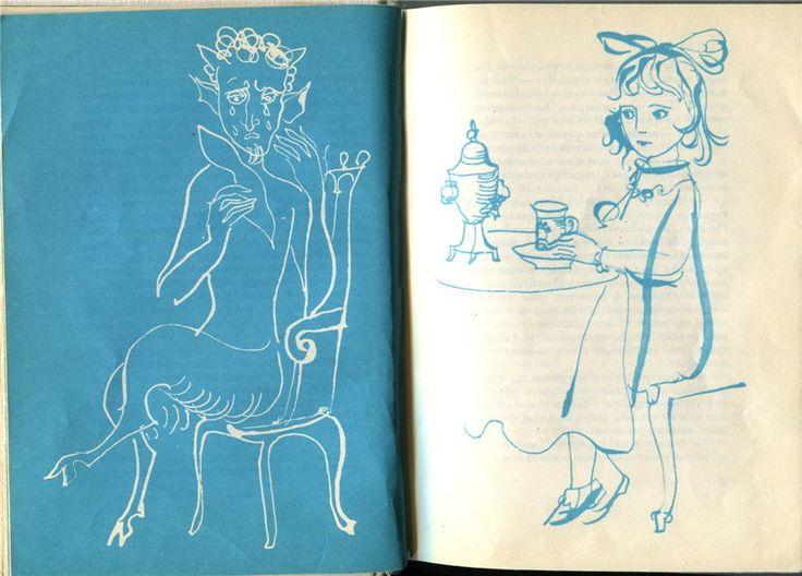 """К.С. Льюис. """"Лев, колдунья и платяной шкаф"""". Рисунки Г.А.В. Траугот"""