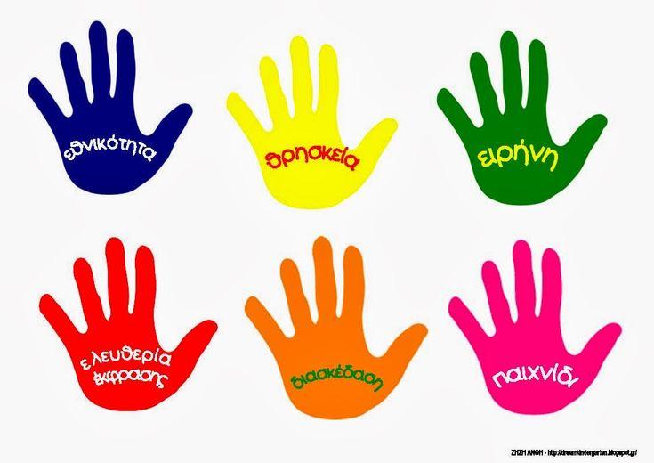 Ζήση Ανθή : Ιδέες και εποπτικό υλικό για την παγκόσμια ημέρα των δικαιωμάτων του παιδιού .    Στα χεράκια τ' απλωμένα , δικαιώματα γραμμένα...