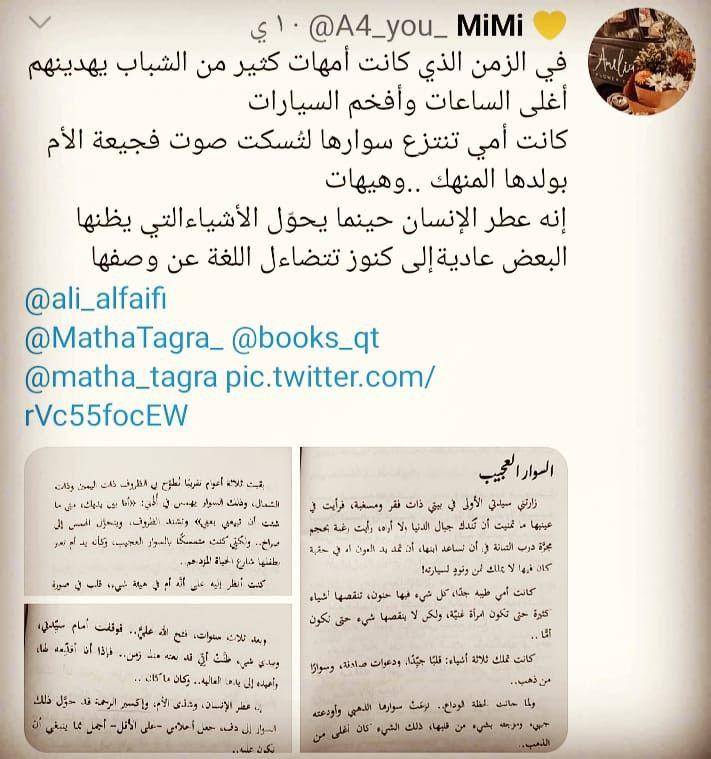 Pin By شيماء محمد محمد On مقتطفات Bullet Journal Journal Books