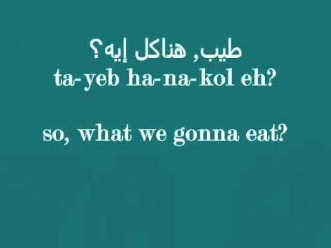 speak arabic like an Egyptian falafel