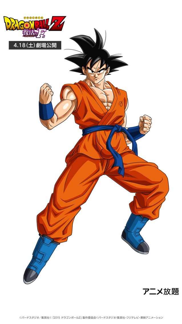 Dragon Ball Z: Revival of F-Son Goku.
