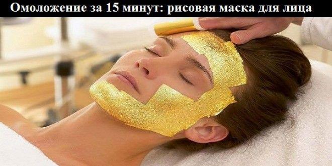Омоложение за 15 минут: рисовая маска для лица.Невероятный эффект подтяжки и омоложения лица!
