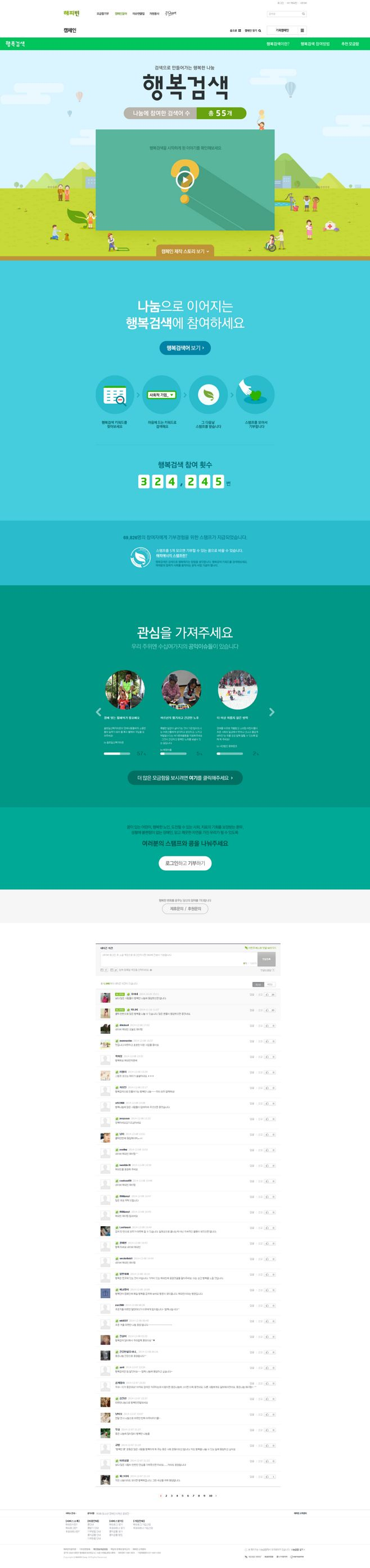네이버 해피빈 :: 대한민국이 행복해...
