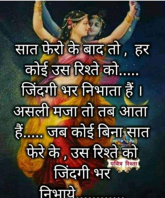 god shayari pic | friendship quotes in hindi, good