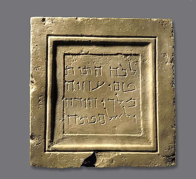"This inscribed marble slab reads ""Here were brought the bones of Uzziah, king of Judah. Not to be opened.""  King Uzziah was an Israelite who is referred to in the Biblical books of 2 Kings and 2 Chronicles. He lived in the 8th century BC, and his remains were reburied in Jerusalem at the site of this grave marker in approximately the 1st century AD. The artifact is about 14 inches tall and the language is Aramaic. Discovered in 1931 in a monastery in Jerusalem, it is now located in the…"