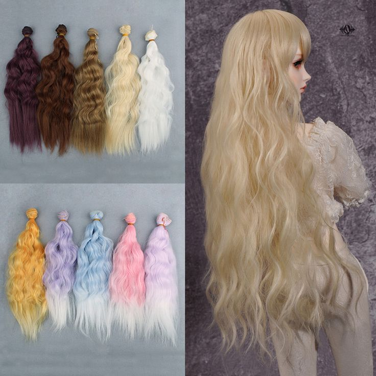 1/3 1/4 1/6 1/8 бжд / SD кукла парик для DIY куклы кудри, высокая температура проволоки парик, не готовой продукции парик