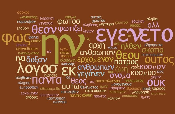 john1118greekwordle.jpg (827×539)