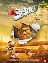 Zhala Bobhata 2017 Marathi Movie Online Download DVDRip Free