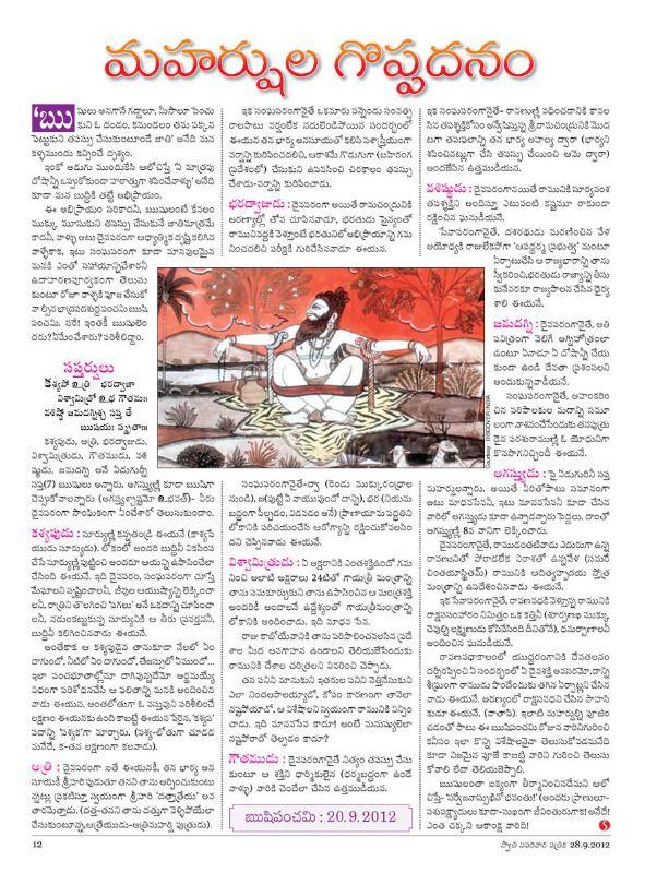 Swathi Weekly Magazine Online photo