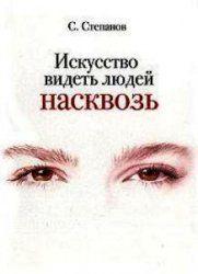 Степанов Сергей - Искусство видеть людей насквозь