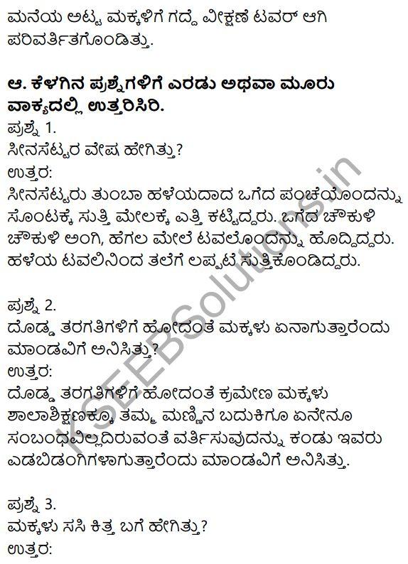 Siri Kannada Text Book Class 7 Solutions Gadya Chapter 2 Sina Settaru Namma Teecharu 2 Textbook Books Text