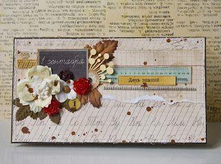 Katya Pogodina's blog: Про открытки, про осень, про первый класс