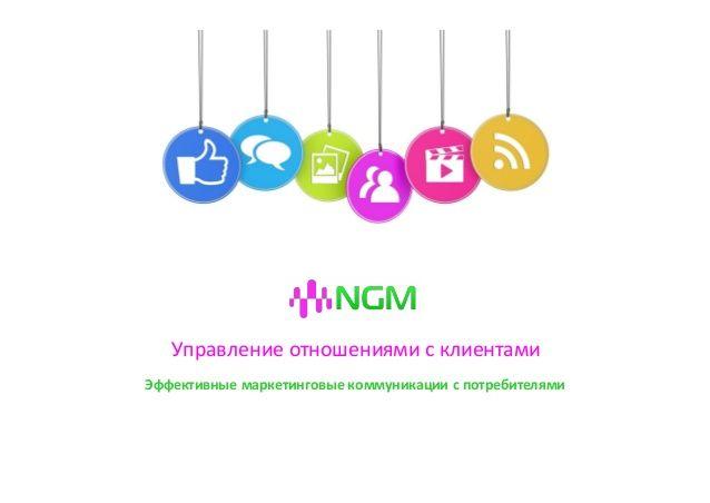 CRM: Эффективные маркетинговые коммуникации с потребителями by NGM via slideshare