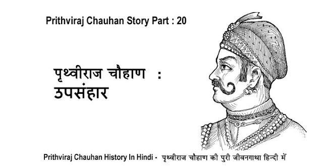 Rajputana Shayari: Prithviraj Chauhan History Part 20 - उपसंहार