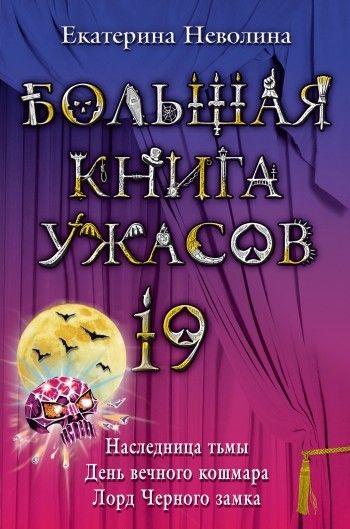Большая книга ужасов – 19 (сборник) #книги, #книгавдорогу, #литература, #журнал, #чтение, #детскиекниги