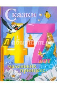 Чтобы стать настоящей принцессой, каждая маленькая принцесса должна прочитать в детстве сказки про принцесс. Сказочные принцессы Золушка, Белоснежка, Дюймовочка и другие принцессы помогут маленьким девочкам стать добрыми, прекрасными и мудрыми -...