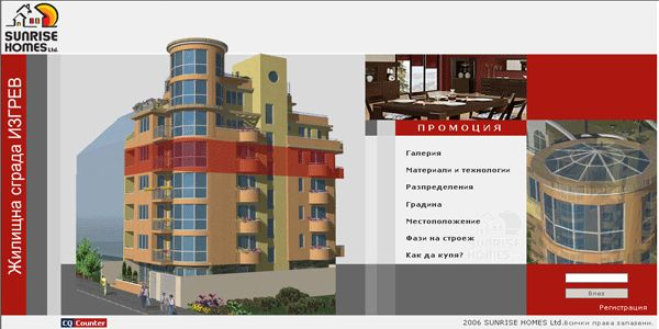 Корпоративен сайт на Sunrise Homes    Строителна фирма Сънрайс Хоумс ООД е фирма, чиято дейност  е изцяло насочена в проектиране и изграждане на модерни нови жилищни сгради, където освен 1-стайни апартаменти,2-стайни апартаменти, 3-стайни апартаменти или многостайни апартаменти, вие може да намерите офиси, подходящи за развитието на вашия бизнес.