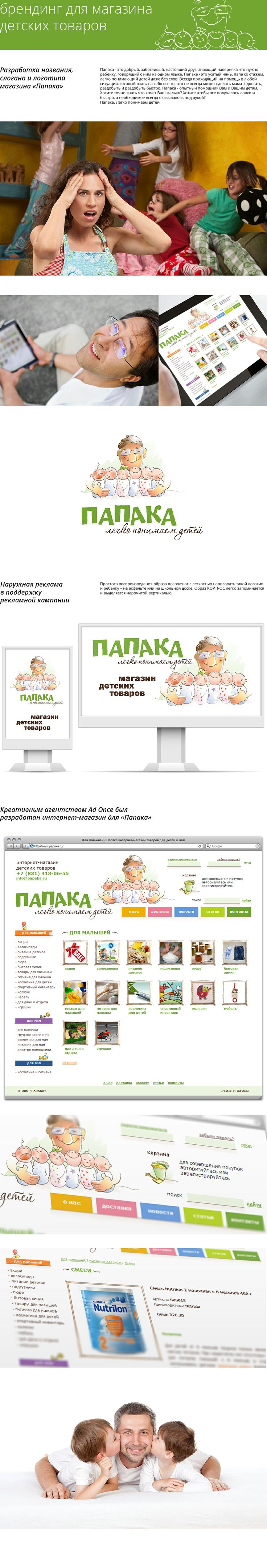 """Corporate branding for online kids store """"Papak """" WORK: brand concept / naming / logo / identity / illustration / slogan / poster / promotion INDUSTRY: kids' store and products for moms and dads, online shop"""