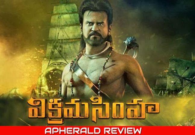 LIVE UPDATES | Vikrama Simha Review | Vikrama Simha Rating | Vikramasimha Telugu Movie Review | Vikramasimha Movie Review | Rajnikanth Vikramasimha Movie | Vikrama Simha Videos Trailers