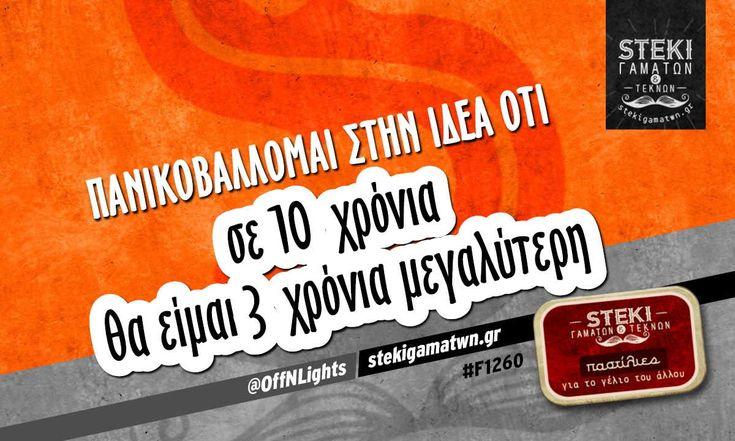 Πανικοβάλλομαι στην ιδέα ότι  @OffNLights - http://stekigamatwn.gr/f1260/