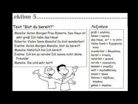 Online Μαθήματα Γερμανικών - DeutscheLiebe - Μάθημα 7ο - YouTube