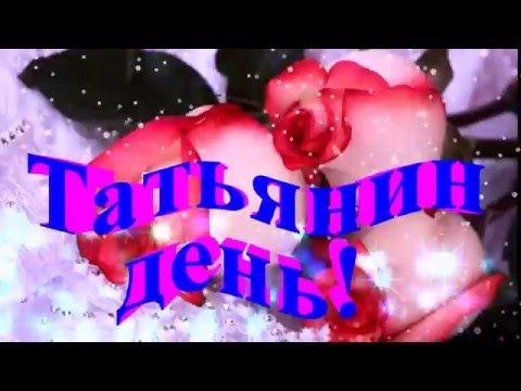 С Днем Ангела Татьяны Красивое поздравление с Татьяниным днем - YouTube