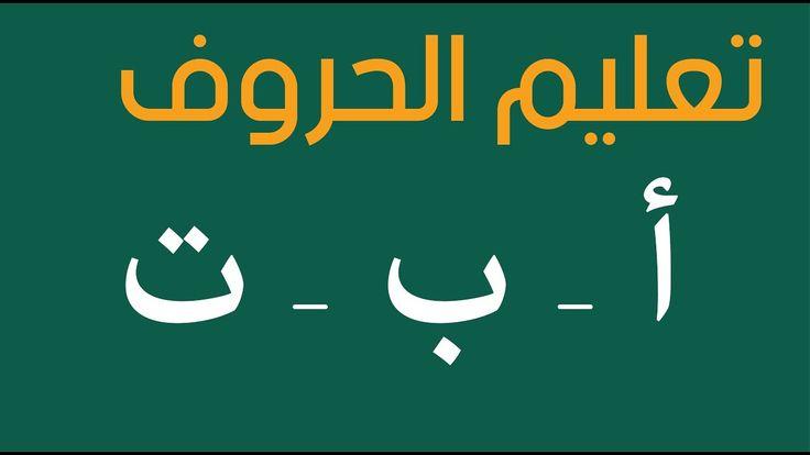 تعليم الحروف العربية للأطفال وكيفية كتابتها بطريقة سهلة Movie Posters Movies Poster