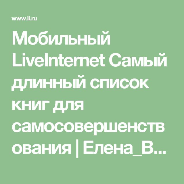 Мобильный LiveInternet Самый длинный список книг для самосовершенствования | Елена_Волшебница - Дневник Елена_Волшебница |