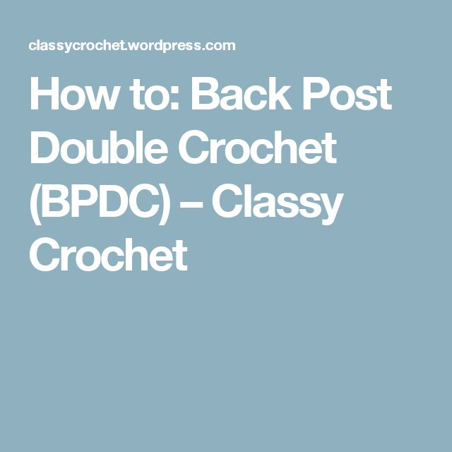 How to: Back Post Double Crochet (BPDC) – Classy Crochet