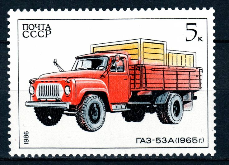 Грузовые автомобили на почтовых марках.
