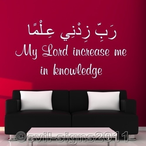 Islamic Muslim art , (Al-Quran 20:115) , Islamic Calligraphy Wall sticker - great for an islamic school classroom