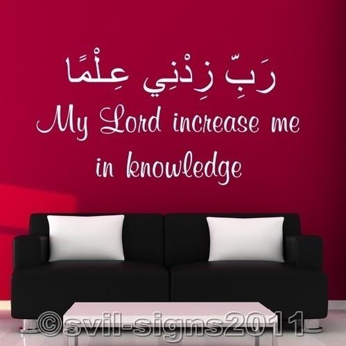 Islamic Muslim art , (Al-Quran 20:115) , Islamic Calligraphy Wall sticker - great for an islamic school classroom
