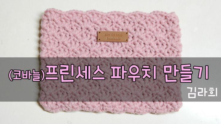 [김라희]코바늘 파우치 프린세스 파우치 만들기 뜨개질