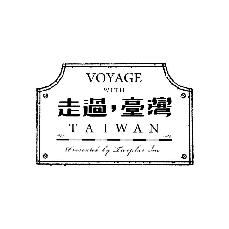Chinese logo / Voyage with Taiwan走過臺灣