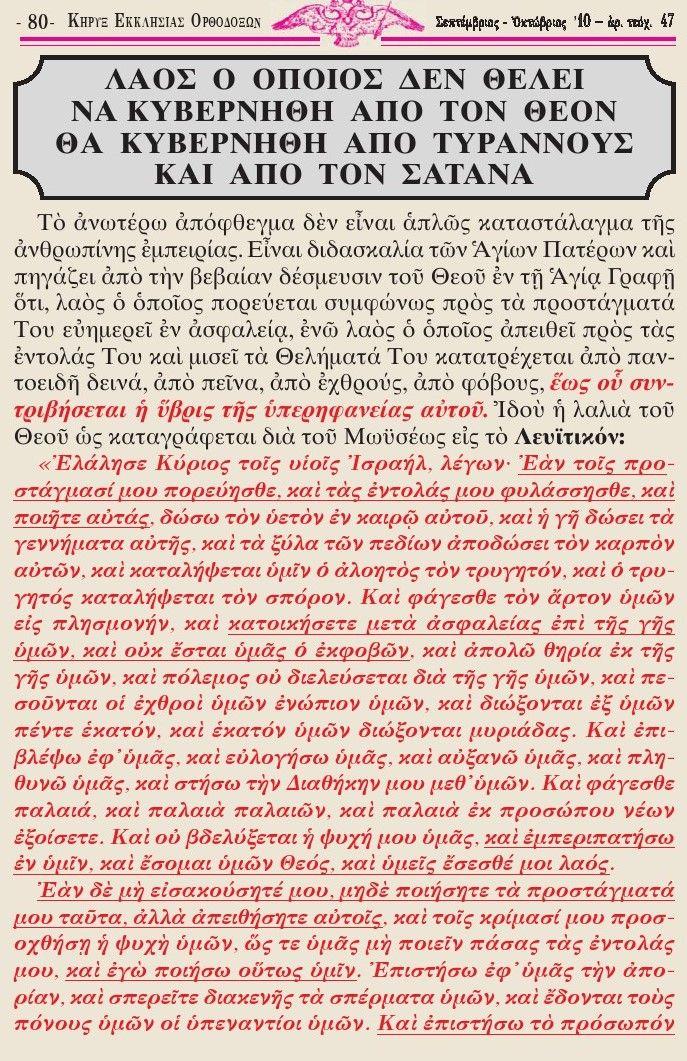 xristianorthodoxipisti.blogspot.gr: Λαός ο οποίος δέν θέλει να κυβερνηθή από τον Θεόν ...