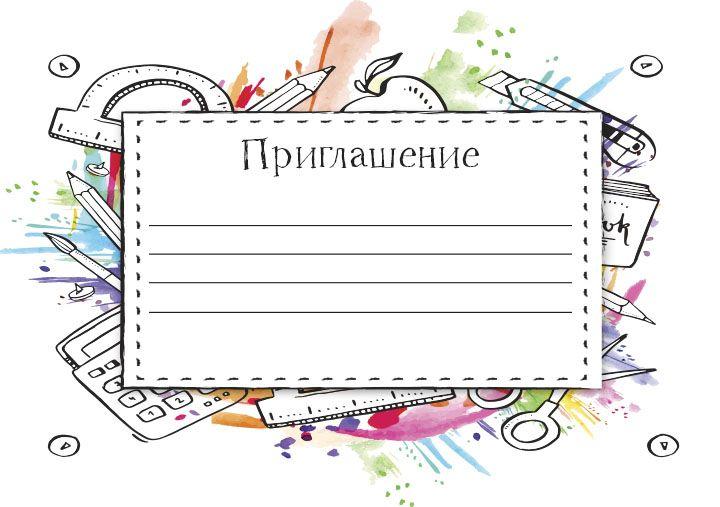 Шаблоны картинки приглашение