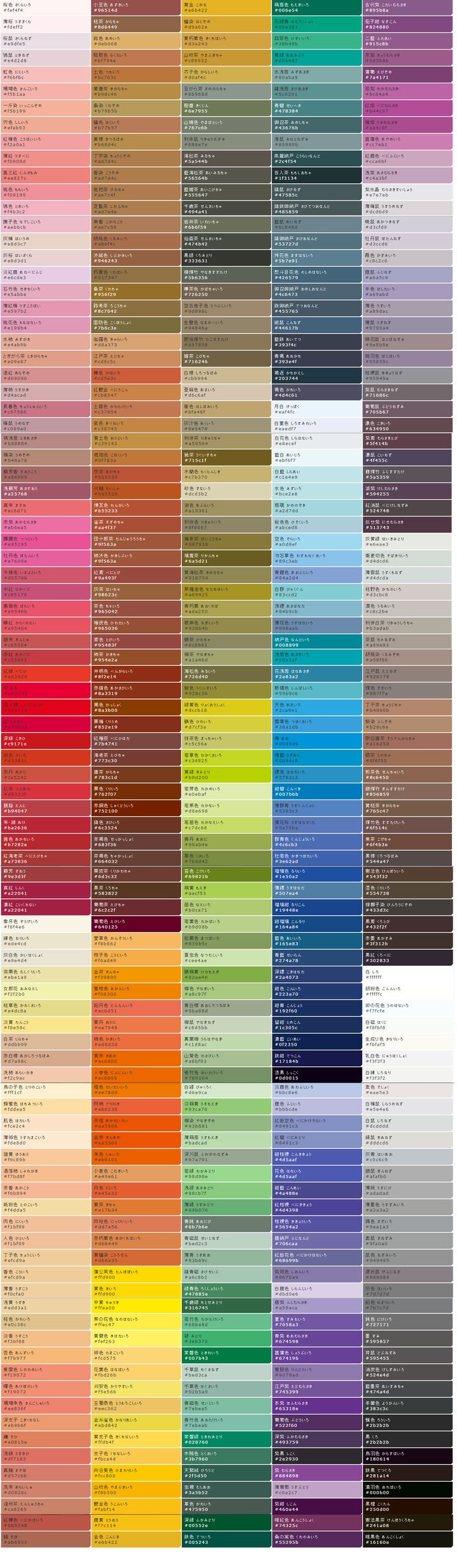 日本の伝統色465色の色名と16進数 ~ The Table of Traditional Japanese Colors♡ pinterest @MANARELSAYED ♡