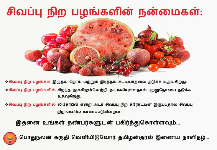 health benefits of red fruits in tamil