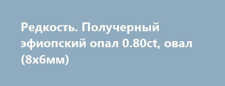 Редкость. Получерный эфиопский опал 0.80ct, овал (8х6мм) http://brandar.net/ru/a/ad/redkost-poluchernyi-efiopskii-opal-080ct-oval-8kh6mm/  ВИДЕО 1 ЗДЕСЬ: https://www.youtube.com/watch?v=5YWO1o5Al4gВИДЕО 2 ЗДЕСЬ:  https://www.youtube.com/watch?v=vWtYuVXPu4QВИДЕО 3 ЗДЕСЬ:  https://www.youtube.com/watch?v=FkTk_9df1rsВ ассортименте более 100 лотов (серебряные украшения с натуральными камнями, опалы, танзаниты). Ссылку с лотами высылаю по требованию.РЕДКОСТЬ!Представляю Вашему вниманию…
