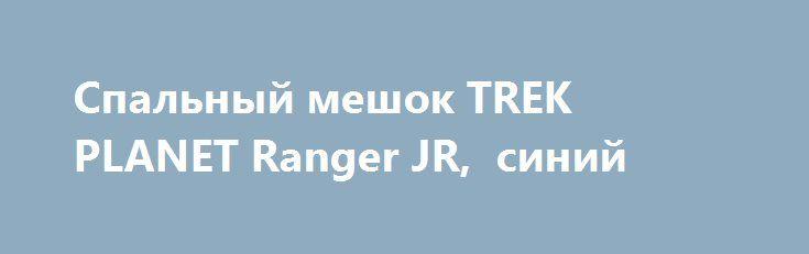 Спальный мешок TREK PLANET Ranger JR,  синий http://sport-good.ru/products/15759-spalnyj-meshok-trek-planet-ranger-jr-sinij  Спальный мешок TREK PLANET Ranger JR,  синий со скидкой 384 рубля. Подробнее о предложении на странице: http://sport-good.ru/products/15759-spalnyj-meshok-trek-planet-ranger-jr-sinij