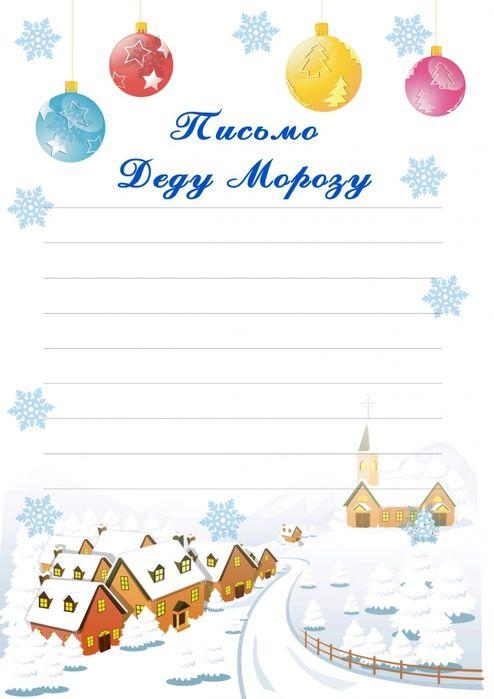 Мобильный LiveInternet Письма Деду Морозу и... от него! Шаблоны писем и конвертов.   Мелисса - Копилочка рукоделия  