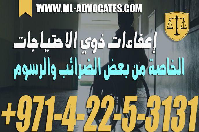 إعفاءات ذوي الاحتياجات الخاصة من بعض الضرائب والرسوم Tech Company Logos Dubai Company Logo
