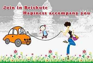 Join in Beishute, happiness accompany your life!
