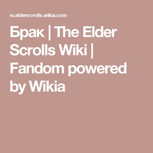 Брак | The Elder Scrolls Wiki | Fandom powered by Wikia