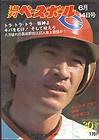1976 #24 Shukan Japanese Baseball Magazine - Hiroshima Toyo Carps - 1976, Baseball, Carps, Hiroshima, Japanese, MAGAZINE, Shukan, Toyo