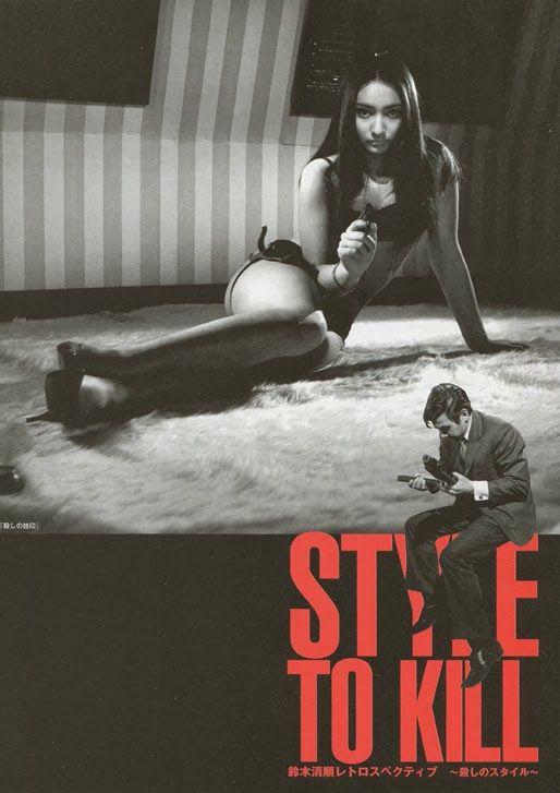 Japanese Movie Posters: Style To Kill - Seijun Suzuki Festival (C)