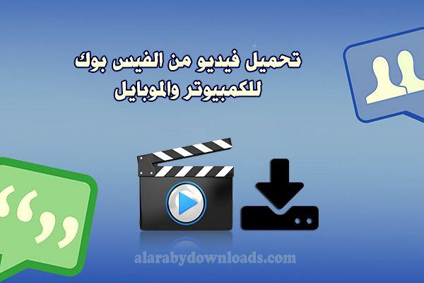 كيفية تحميل فيديو من الفيس بوك للاندرويد والايفون والكمبيوتر طريقة حفظ مقاطع الفيس بوك Save Video Video