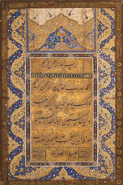 Illuminated Album Page With Sura Al-Fatiha Iran, Safavid, 16th century CE Materials and technique Opaque watercolour, gold and ink on paper Dimensions 37.9 x 27 cm Accession number AKM00484 The Aga Khan Museum